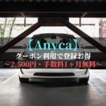 【Anyca】クーポン利用で登録お得〜2500円OFF・手数料1ヶ月無料〜