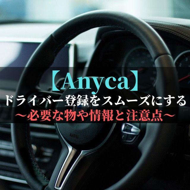 【Anyca】ドライバー登録をスムーズにする〜必要な物や情報と注意点〜