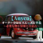 【Anyca】オーナー登録をスムーズにする〜必要な物や情報と注意点〜