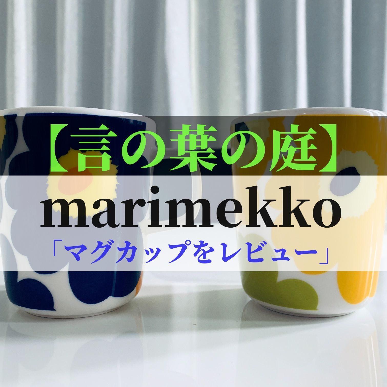 【言の葉の庭】マリメッコのマグカップ『レビュー&クチコミ』【名シーンを再現】