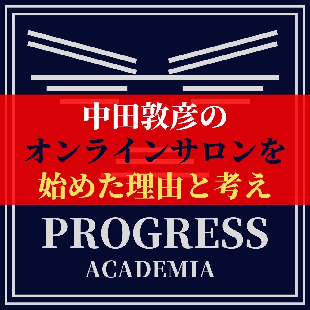 【中田敦彦】オンラインサロンを始めた『理由と考え』【PROGRESS】