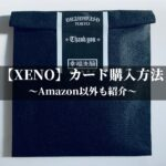 【XENO】カード購入方法〜Amazon以外も紹介〜