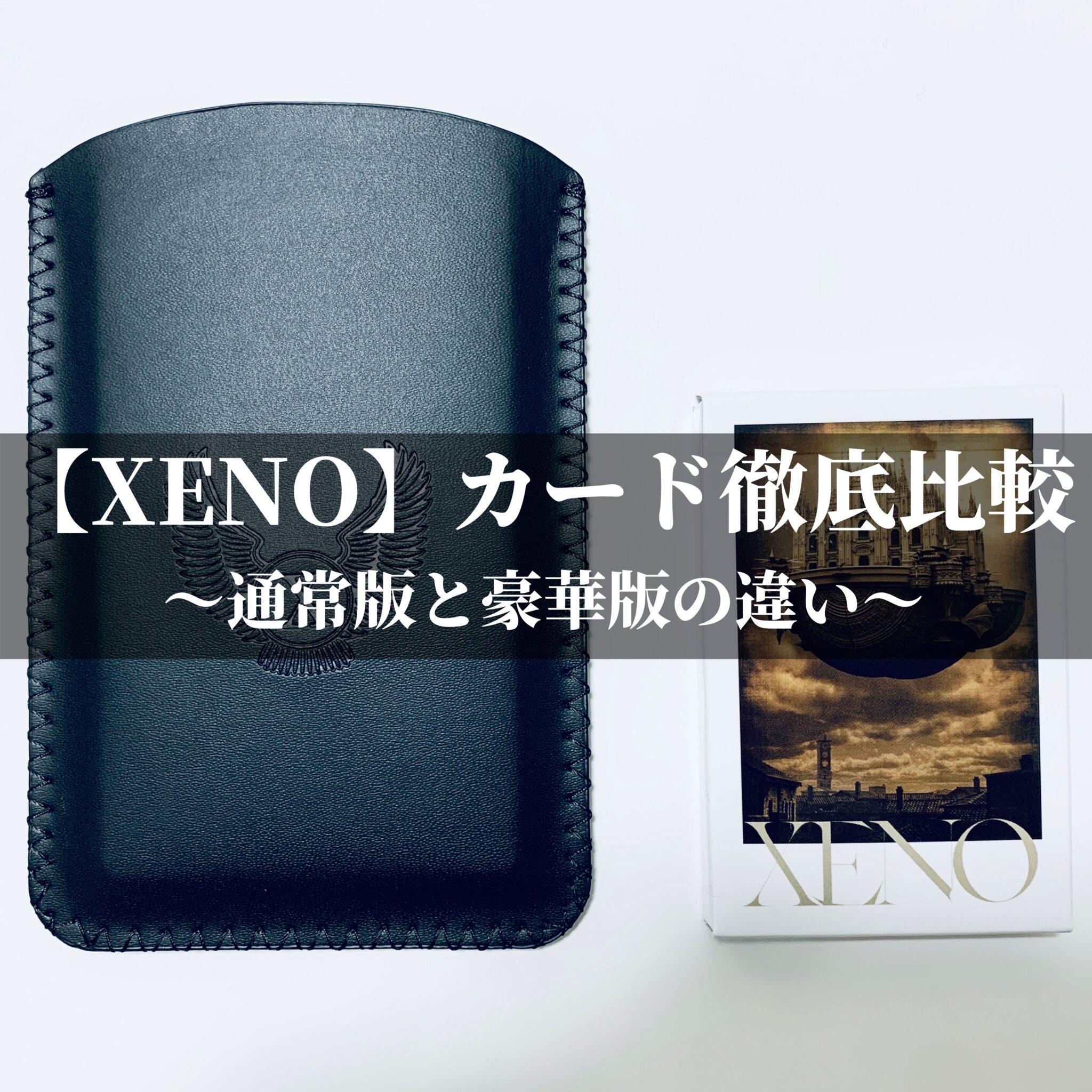 【XENO】カード徹底比較〜通常版と豪華版の違い〜