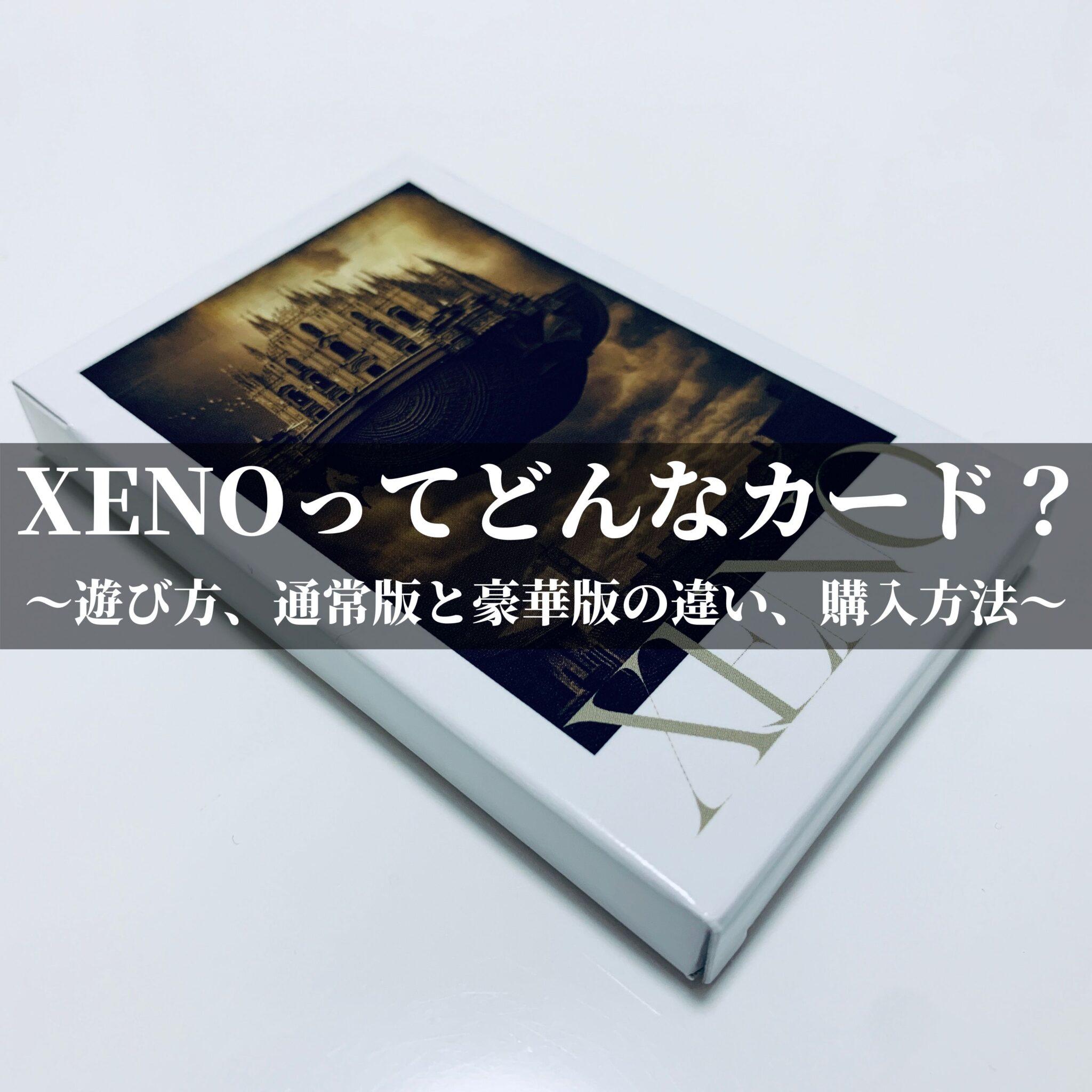XENOってどんなカード?〜遊び方、通常版と豪華版の違い、購入方法〜