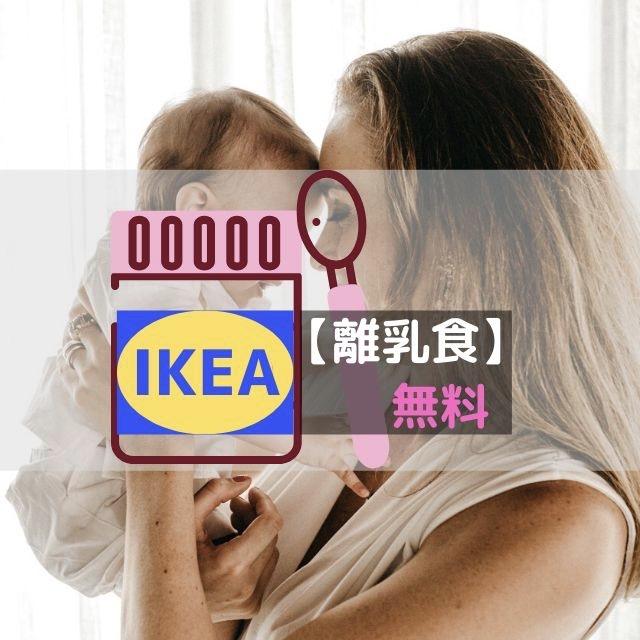 【IKEA】ベビーフード(離乳食)を無料でもらおう!『失敗しない貰い方』【知らなきゃ損】