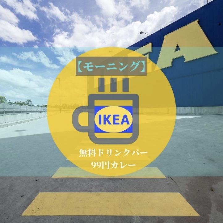 【IKEA】朝食の無料ドリンクバー、99円カレーは何時まで?『限定メニューでお得にモーニング!』