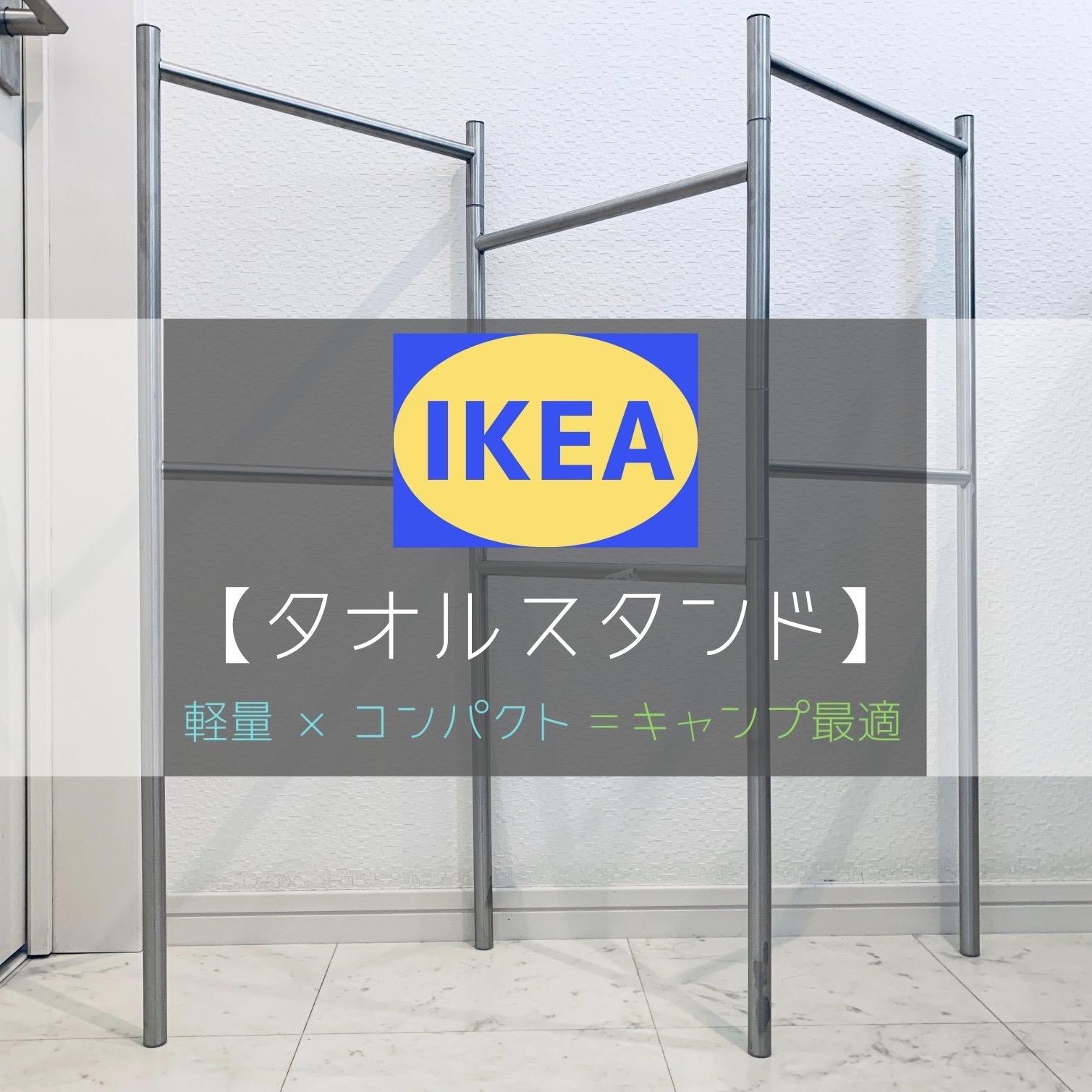 【IKEA】イケアのタオルスタンドはキャンプに最適!軽量コンパクトなステンレス製