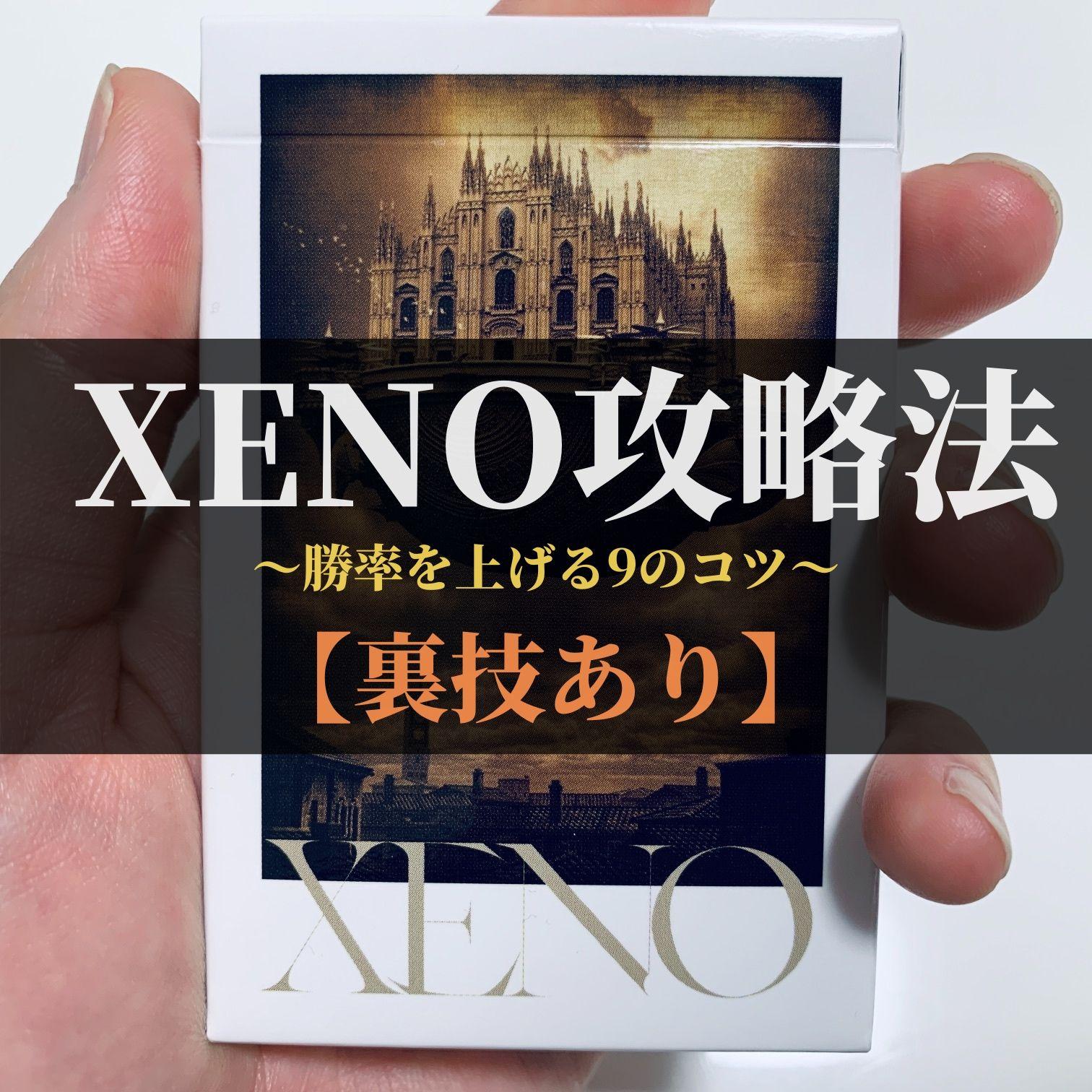 【XENO】攻略法『本当は教えたくない』勝率を上げる具体的9のコツ【裏技あり】