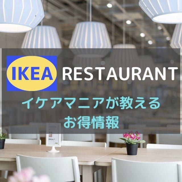 【IKEA】レストラン利用方法『イケアマニアが教えるお得情報』【知らなきゃ損】