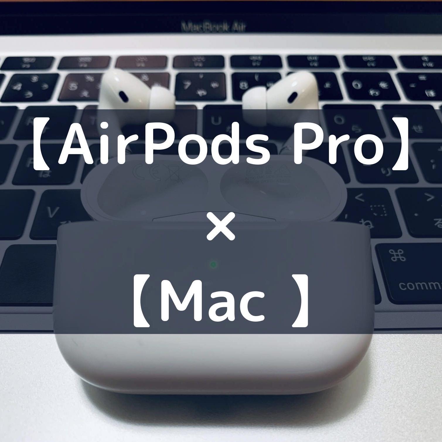 airpodspro×Mac