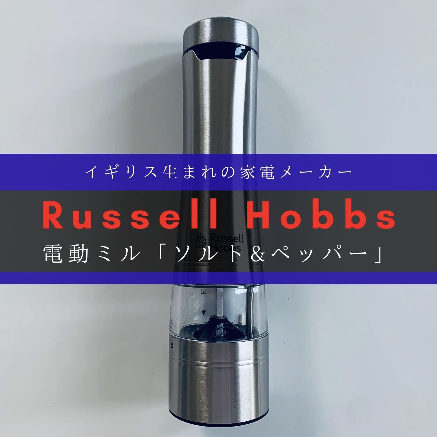Russell Hobbs(ラッセルホブス)電動ミル『ソルト&ペッパー』