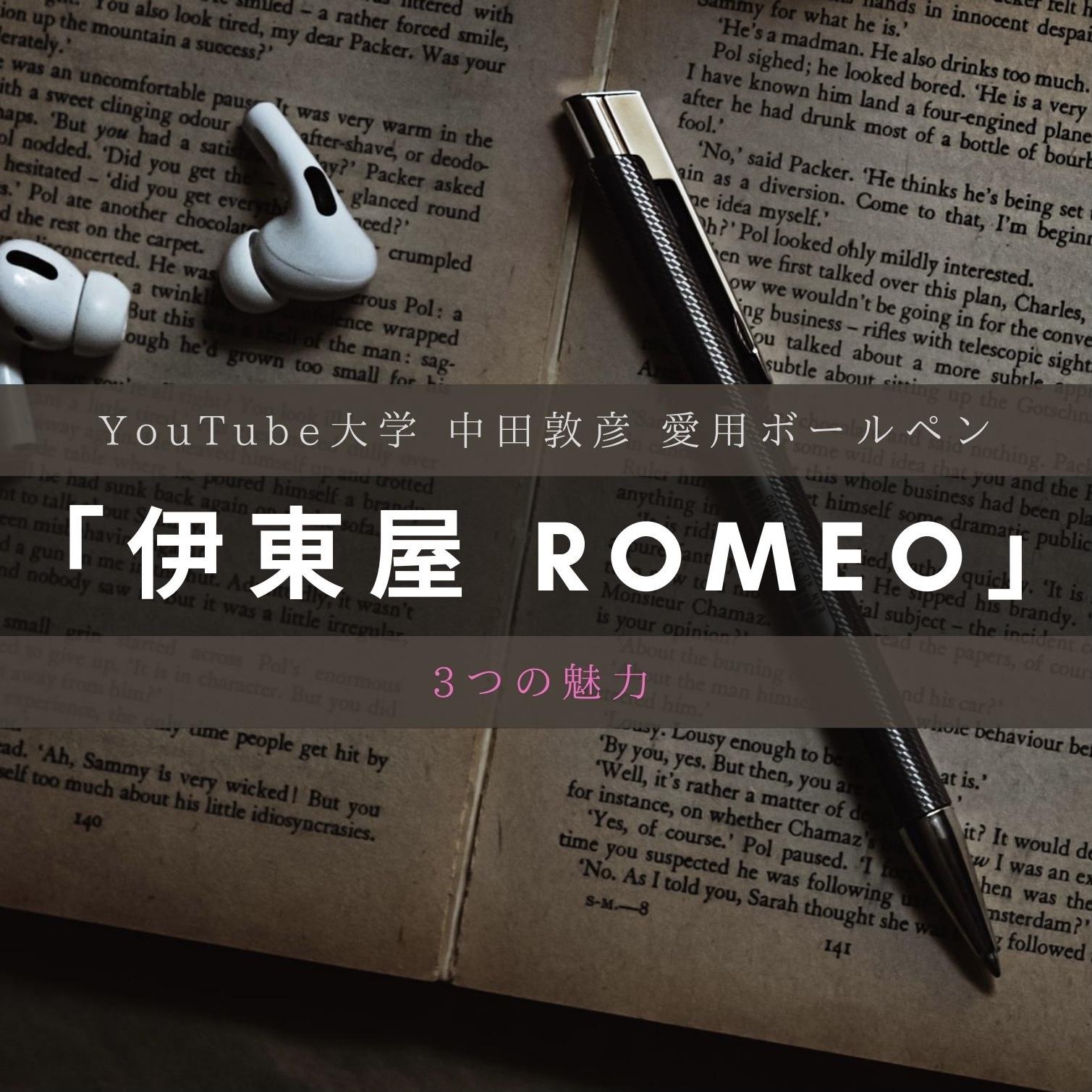 伊東屋 ROMEO No.3