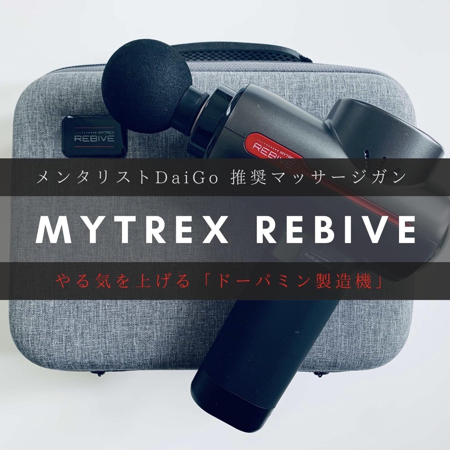 マッサージガン『MYTREX REBIVE(マイトレックスリバイブ)』