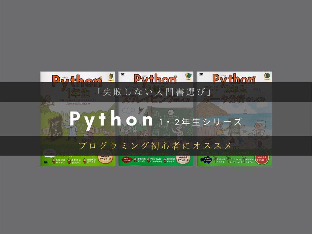 Python 1・2年生シリーズ