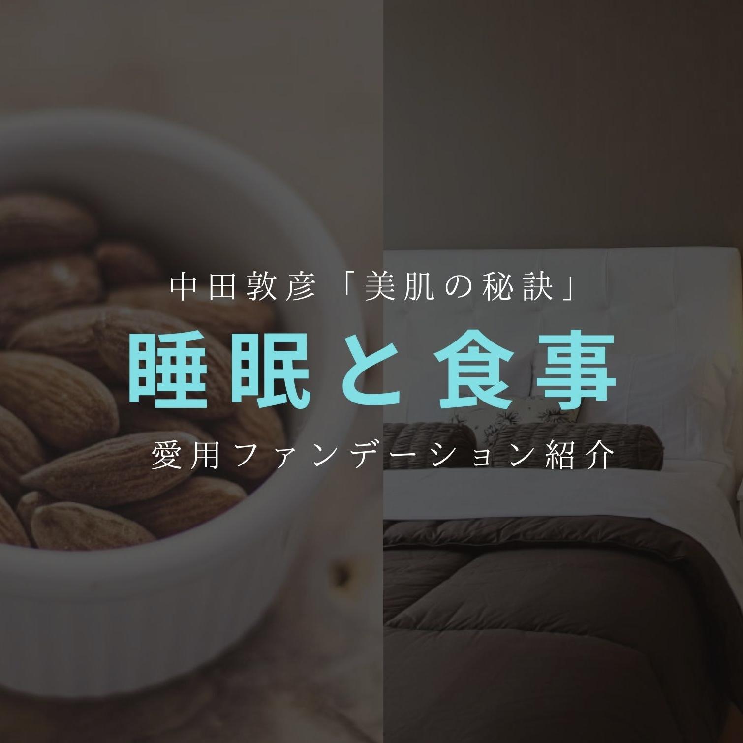 【中田敦彦】美肌の理由は「食事と睡眠の質」撮影で使っているファンデーションも紹介!