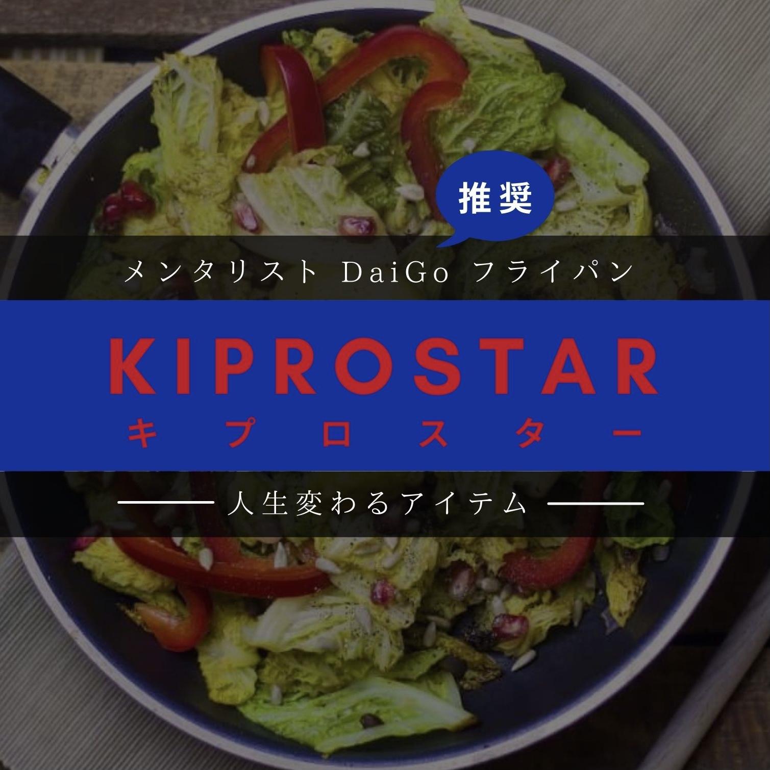 【メンタリストDaiGo】愛用フライパン『人生変わるアイテム』【KIPROSTER】