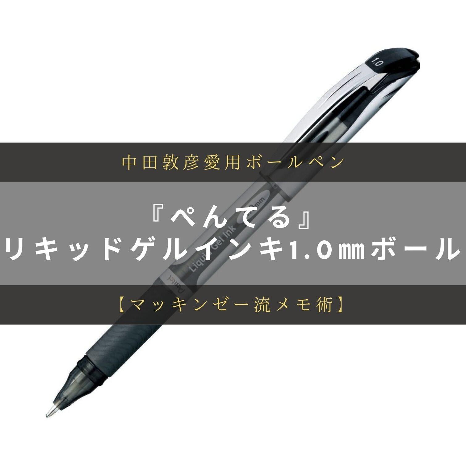 中田敦彦愛用ボールペン:ぺんてるリキッドゲルインキ1.0㎜ボール