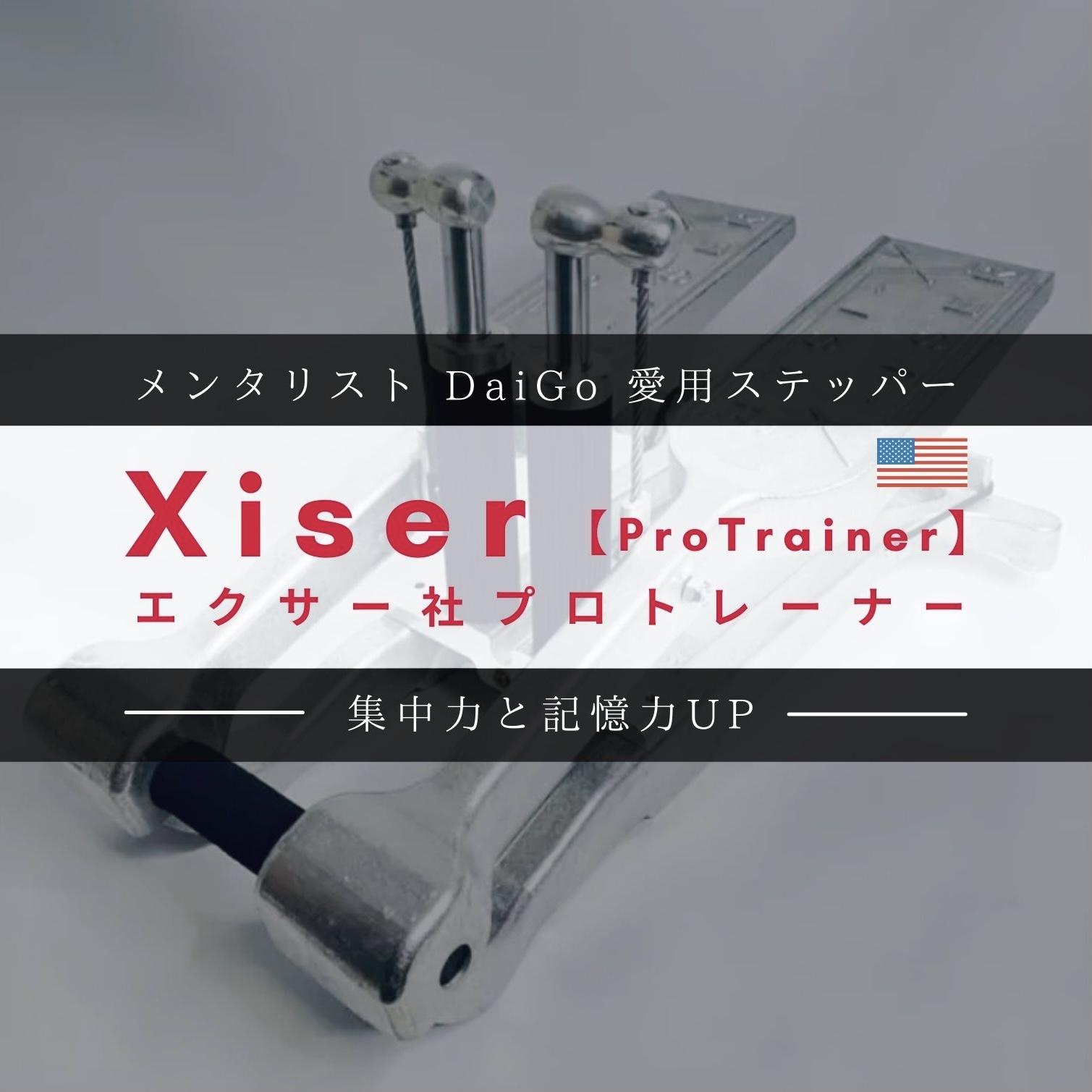 【メンタリストDaiGo】愛用ステッパーXiser『Pro Trainer』【メリット・デメリット】