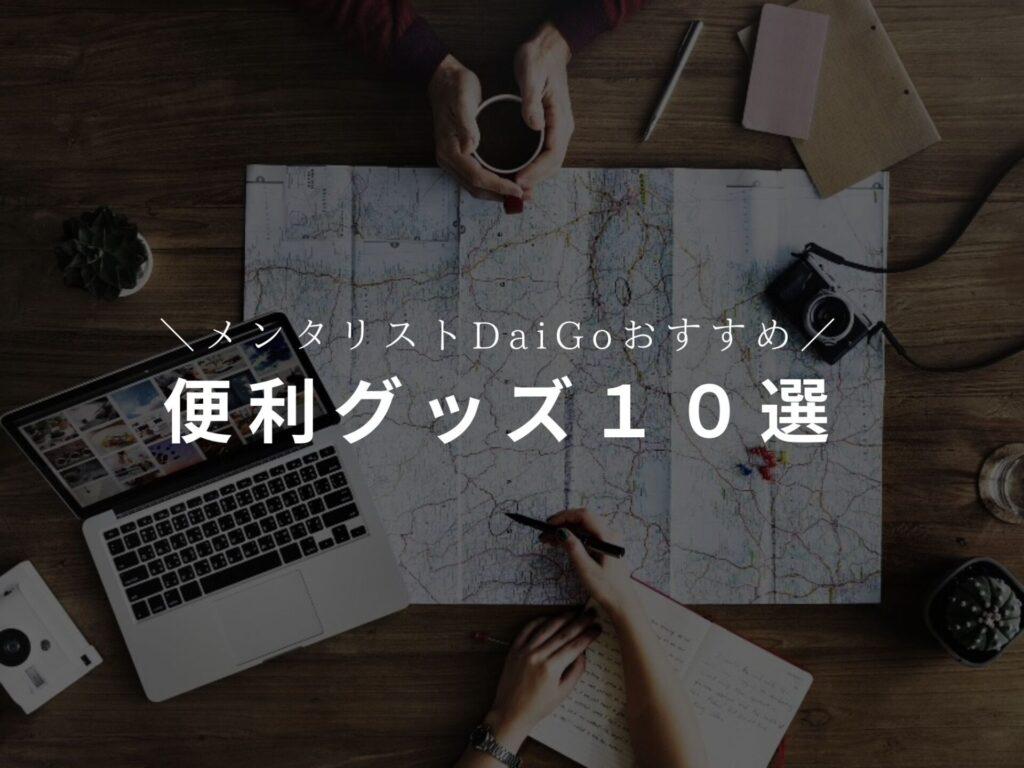 メンタリストDaiGoおすすめ便利グッズ『チート級アイテム10選』