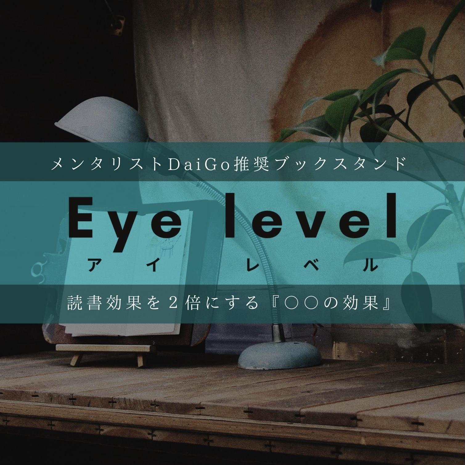 メンタリストDaiGo愛用ブックスタンド「Eye level」読書効果を2倍にする『〇〇の効果』