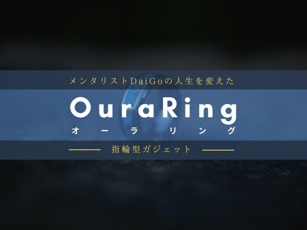 メンタリストDaiGoの人生を変えた指輪型ガジェット『オーラリング』