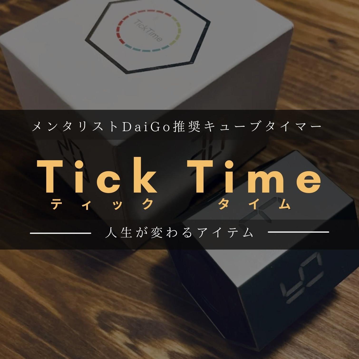 メンタリストDaiGo推奨キューブタイマー「TickTime」【人生が変わるガジェット】
