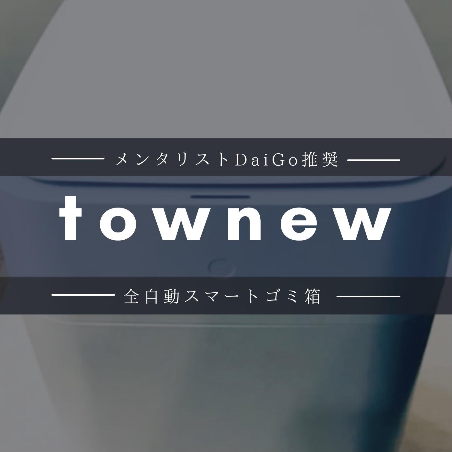 【メンタリストDaiGo】おすすめ全自動スマートゴミ箱『townew』【ゴミ捨てからの解放】
